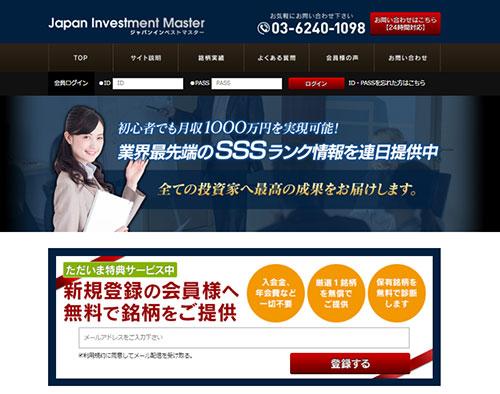 ジャパンインベストマスターは悪徳投資顧問?口コミ・評判から徹底検証!