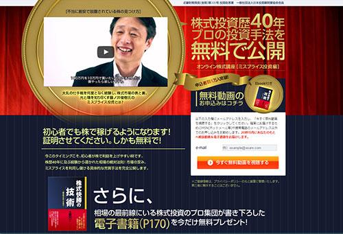 藤ノ井俊樹のミスプライス投資塾は悪徳サイト?口コミや評判から徹底検証!
