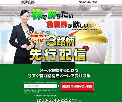 KABUSHIKI NAVIGATIONは悪徳サイト?口コミや評判から徹底検証!