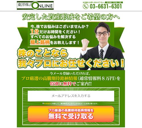 東洋株式ONLINEは悪徳サイト?口コミや評判から徹底検証!