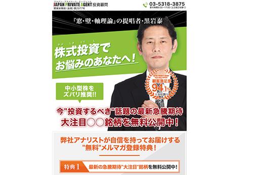 ジャパンプライベートエージェント投資顧問は悪徳投資顧問?口コミ・評判から徹底検証!