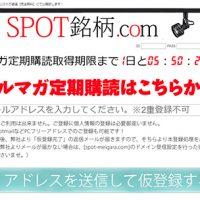 SPOT銘柄com