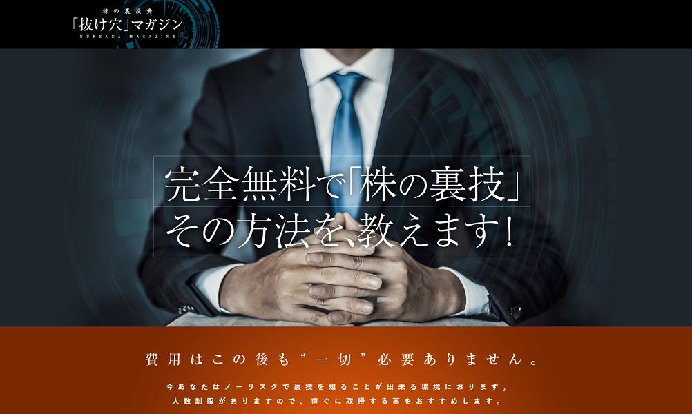 『株の裏投資「抜け穴」マガジン』は悪徳投資顧問?口コミ・評判から徹底検証!