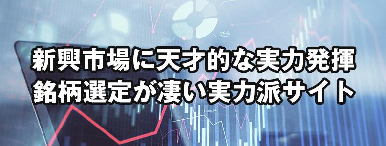 投資顧問 プラン 口コミ 評判 評価