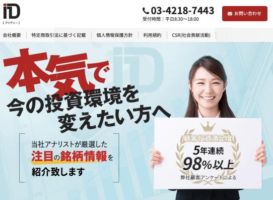 投資顧問ID【4558】中京医薬品