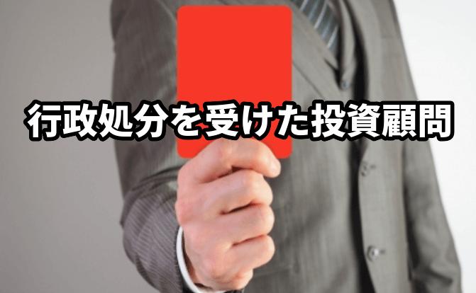 行政処分の投資顧問会社