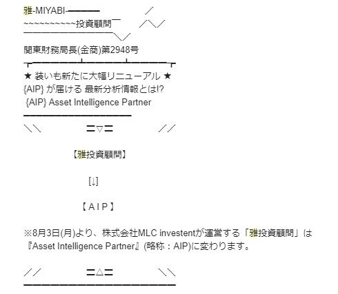 雅投資顧問_AIP投資顧問にリニュアル告知