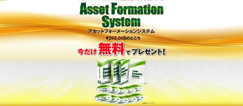 アセットフォーメーションシステムの要注意ポイント2