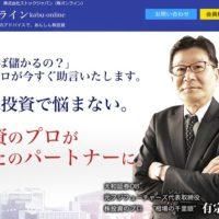 株オンラインの口コミ評判