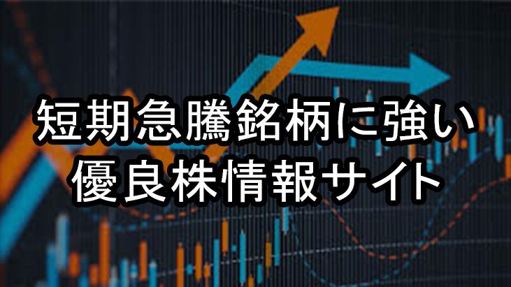 [株情報サイト]マネージャーの特徴